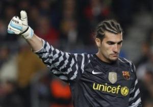 В матче с Реалом место в воротах Барселоны займет резервный голкипер