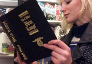 Британський магазин назвав Mein Kampf найкращим подарунком на Різдво