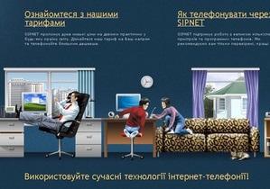 У украинцев появилась возможность бесплатно звонить в города России