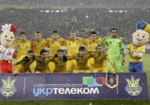 Евро-2012. Украина узнала соперников