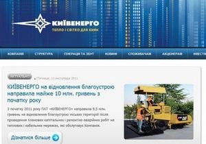 АМКУ оставил без рассмотрения заявку единственного конкурента холдинга Ахметова в борьбе за Киевэнерго