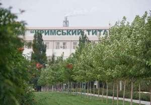 Главное предприятие титановой отрасли Украины привлекло кредит на 160 млн грн у подконтрольного РФ банка