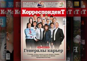 Корреспондент назвал 15 топ-менеджеров, сделавших самую головокружительную карьеру в Украине