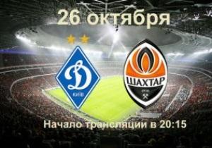 Букмекеры считают Динамо фаворитом в кубковом поединке против Шахтера