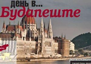 10 речей, які потрібно знати про Будапешт
