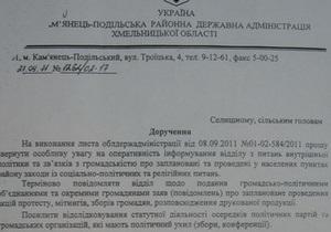 У Хмельницькій області підсилюють моніторинг суспільно-політичних та релігійних організаціями