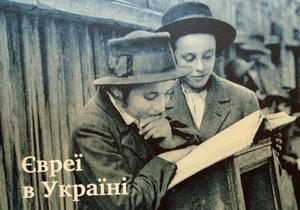 У Києві відкрилась виставка Голокост від куль: масові розстріли євреїв в Україні 1941-1944