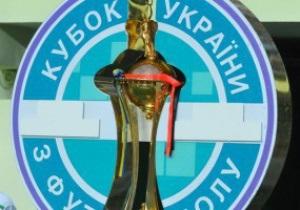 Сегодня состоится жеребьевка 1/16 Кубка Украины по футболу
