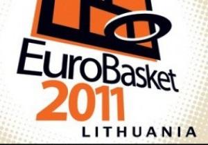Евробаскет-2011: Определились победители первого группового этапа
