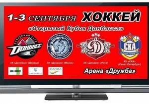 Сегодня в Донецке стартует представительный хоккейный турнир