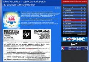 Арсенал утверждает, что Премьер-лига не разрешала переносить матч с Динамо