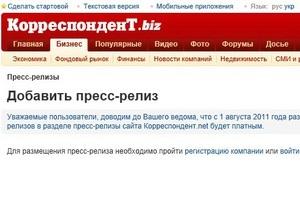 Размещение в разделе Пресс-релизы на Корреспондент.net становится платным