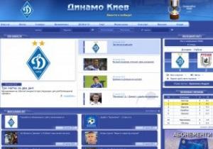 Динамо получит новый современный сайт