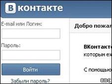 ВКонтакте  заблокувала симпатиків Брейвіка