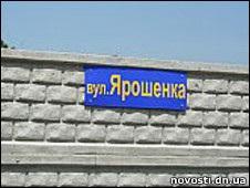 Українська служба Бі-бі-сі: На Донбасі іменами нинішніх політиків називають вулиці