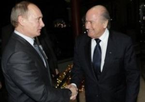 Блаттер встретился с Путиным в Москве