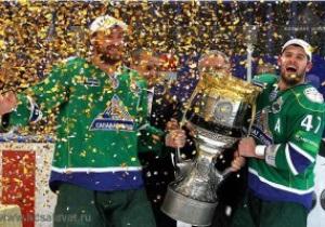 Салават Юлаев стал обладателем Кубка Гагарина