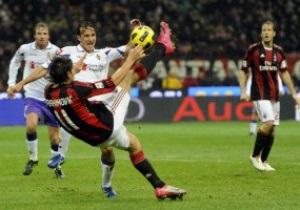 Серия А: Милан побеждает Фиорентину, Интер продолжает погоню