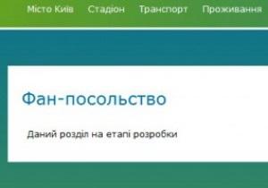 Начал работу официальный сайт Киева как принимающего города Евро-2012