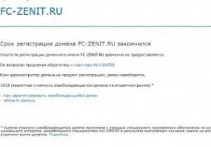 Зенит забыл продлить домен официального сайта