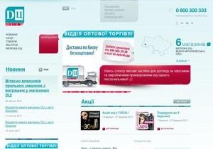 В Украине в марте магазины DЦ поменяют название