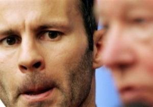 Гіггз: Сер Алекс інколи незадоволений мною. І навіть злий
