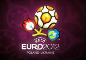 В Польше назвали ориентировочную стоимость билетов на Евро-2012