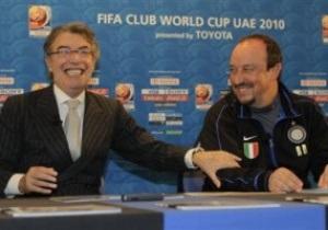 Моратти отрицает встречу с Леонардо