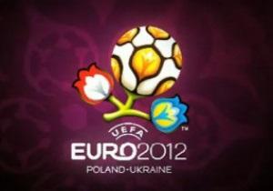 Регистрация заявок на покупку билетов на матчи Евро-2012 начнется 1 февраля 2011 года