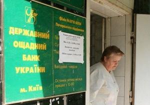 Украинский Ощадбанк и Сбербанк России объединили банкоматные сети