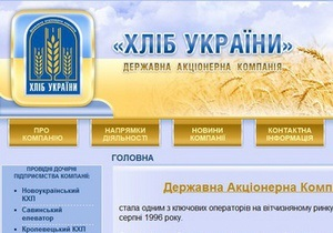 Суд начал банкротство крупнейшей государственной зерновой компании Украины
