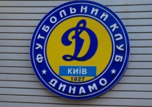 У Динамо будет новая эмблема