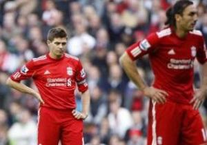 Ливерпуль впервые за 46 лет оказался в тройке худших клубов АПЛ