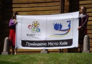 Київ визначається зі своїм слоганом до Євро-2012