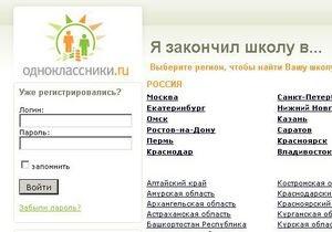 Создатель Одноклассников выходит из числа совладельцев сети