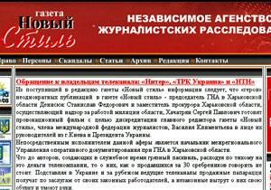 Янукович наказав МВС знайти журналіста