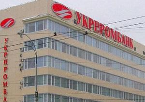 Укрпромбанк в сентябре начнет расчитываться с кредиторами