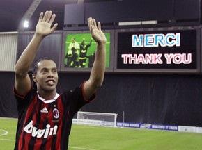 Милан готов расстаться с Роналдиньо за 10 миллионов евро