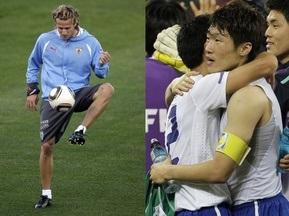 Уругвай - Южная Корея. Первый пошел