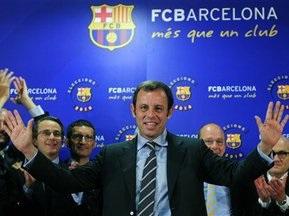 Ера Лапорти завершена - Барселона отримала нового президента