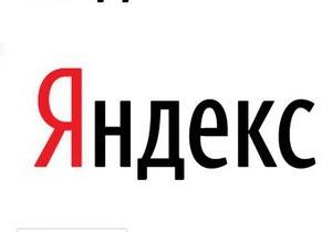 Яндекс объявил конкурс для стартапов