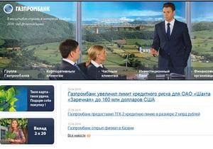 Газпромбанк получил самую большую прибыль среди банков России