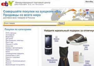 eBay запустил российскую версию