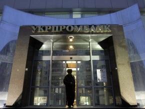 Перевод вкладов Укрпромбанка в Родовид: оценку активов проведет Ernst&Young