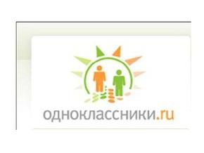 Конфликт вокруг сети Одноклассники решат без суда