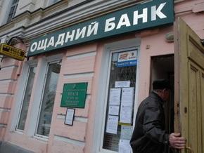 Ощадбанк надеется получить полмиллиарда гривен прибыли