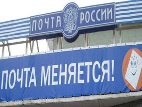 Почта России готовит массовые увольнения