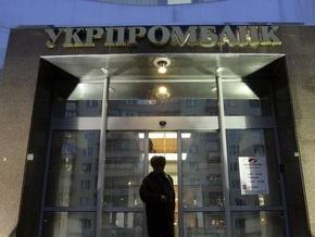 Стало известно, когда вкладчики Укрпромбанка получат доступ к своим депозитам
