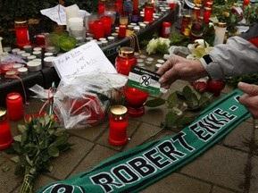 Роберта Энке похоронят в воскресенье