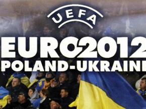 У грудні УЄФА вирішить, які українські міста прийматимуть Євро-2012